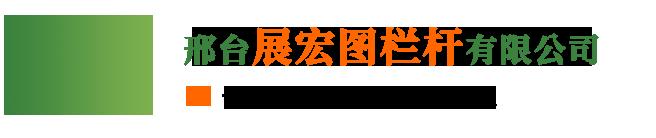 邢台展宏图栏杆有限公司