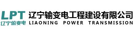辽宁输变电工程建设有限公司