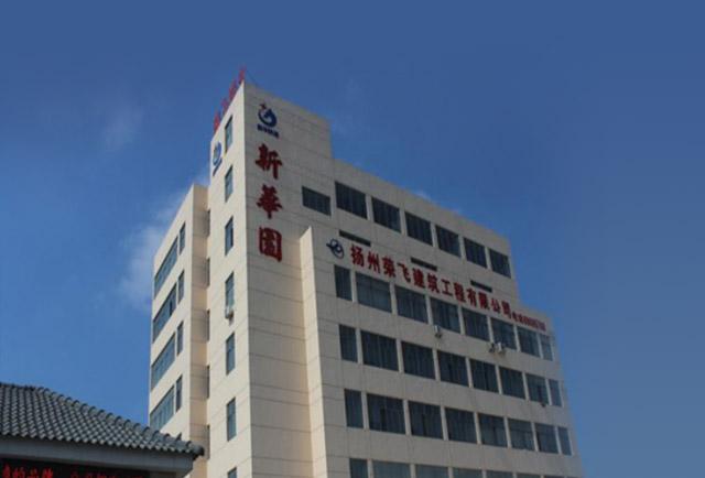 揚州榮飛建筑工程有限公司