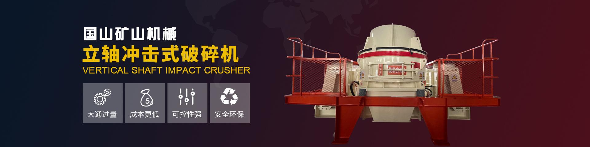 四川省国山矿山机械有限公司