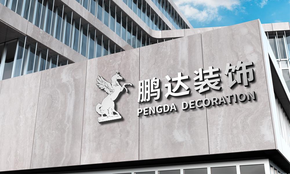 惠州市鵬達裝飾工程有限公司