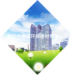 衡陽市泰盛環保建材有限公司