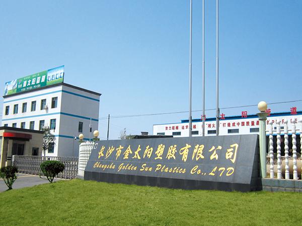 长沙市金太阳塑胶有限公司