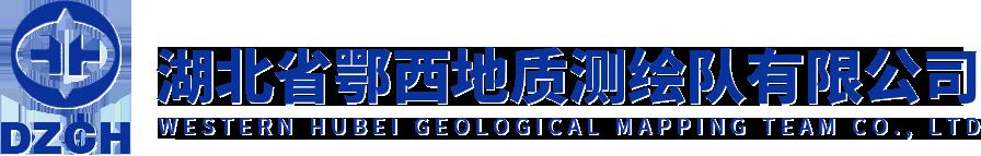 湖北省鄂西地質測繪隊
