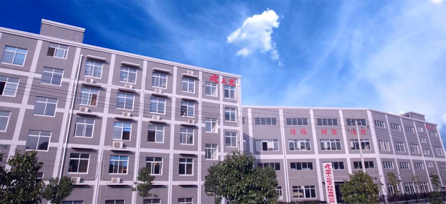 湖南人允電子科技有限公司
