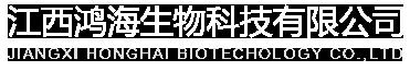 江西鸿海生物科技有限公司