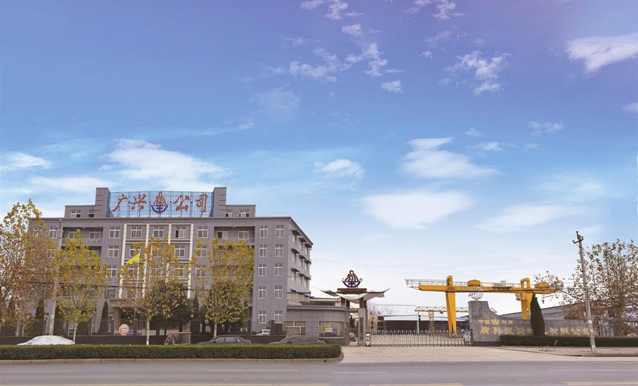 河南省廣興重型機械有限公司