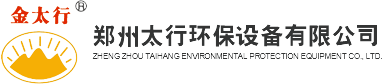 郑州太行环保设备有限公司