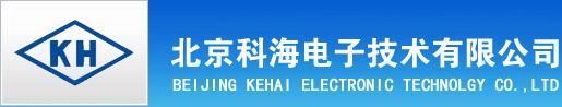 北京科海電子技術有限公司
