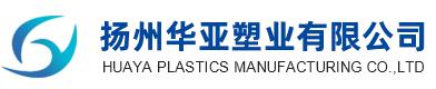 扬州华亚塑业有限公司