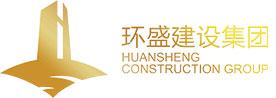 江蘇環盛建設工程有限公司