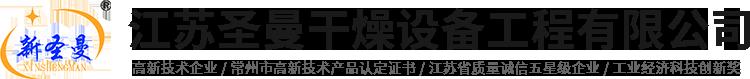 江蘇圣曼干燥設備工程有限公司