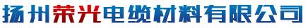 扬州荣光电缆材料有限公司