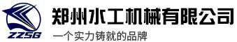 郑州水工机械有限公司