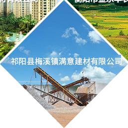 祁陽縣梅溪鎮滿意建材有限公司