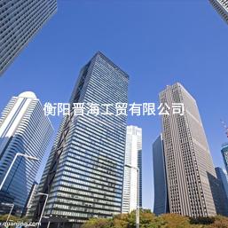衡陽晉海工貿有限公司