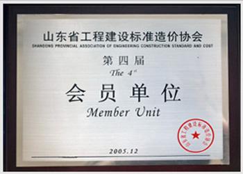 山東省工程建設標準造價協會會員單位