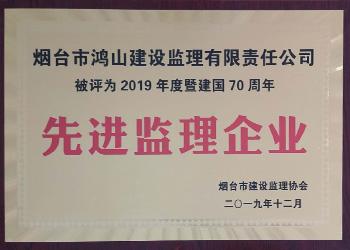 2019年度暨70周年先進監理企業