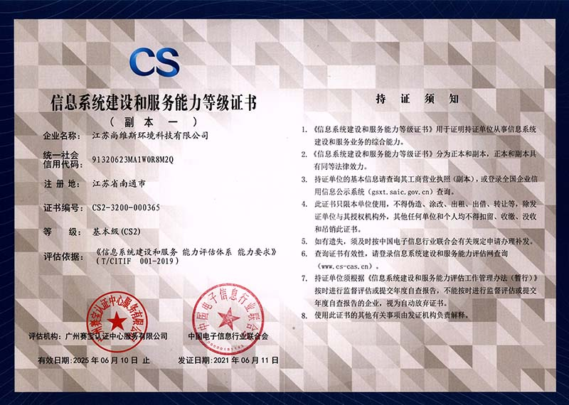 信息系统建设和服务能力(CS2)