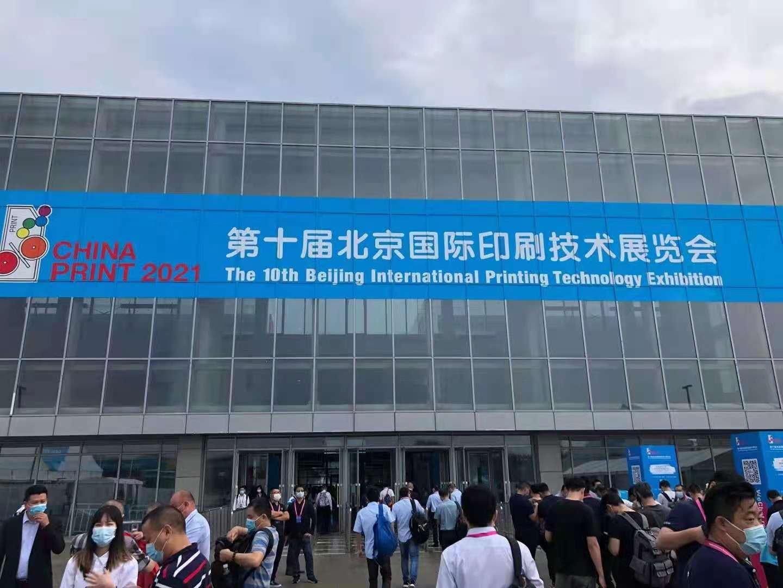2021第十屆背景國際印刷技術展覽會