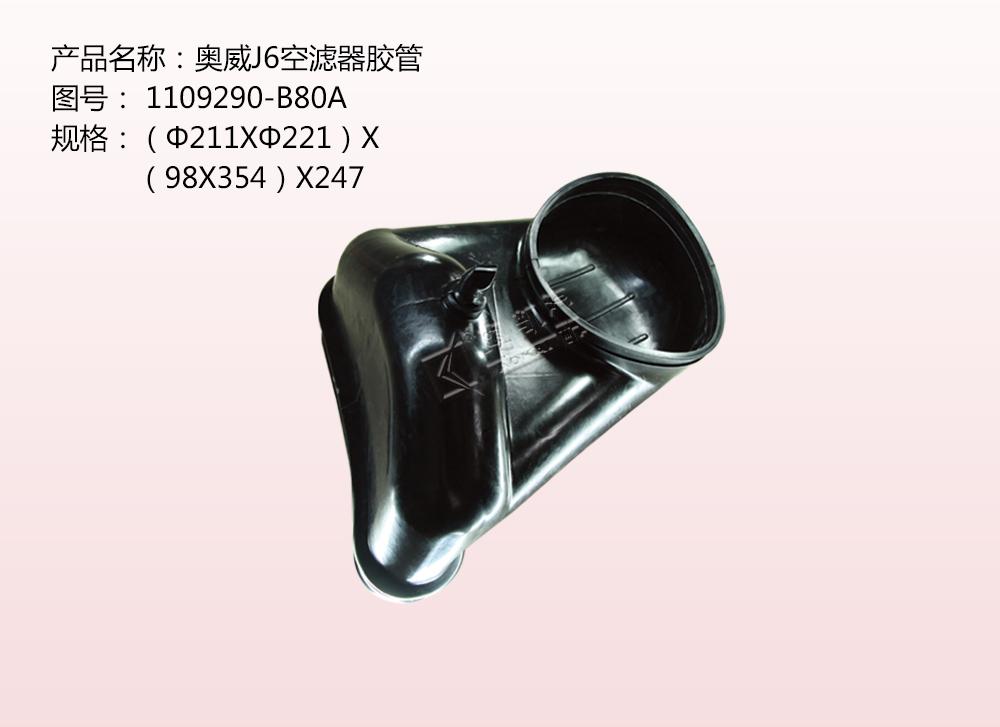 奧威J6空濾器膠管
