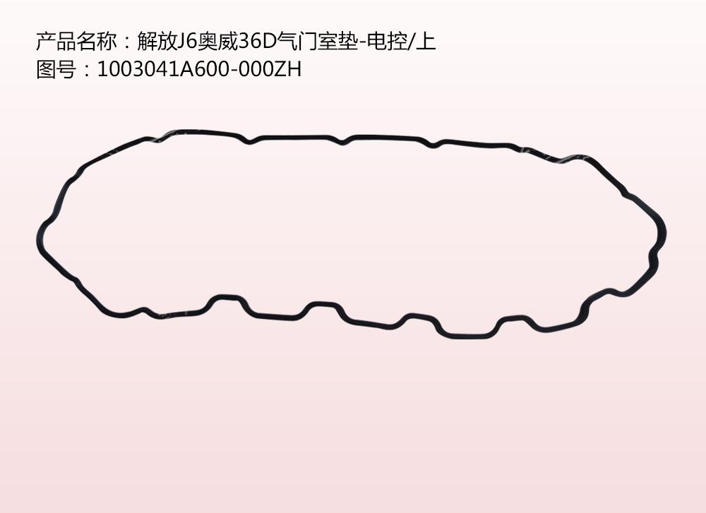 解放J6奧威36D氣門室墊-電控/上