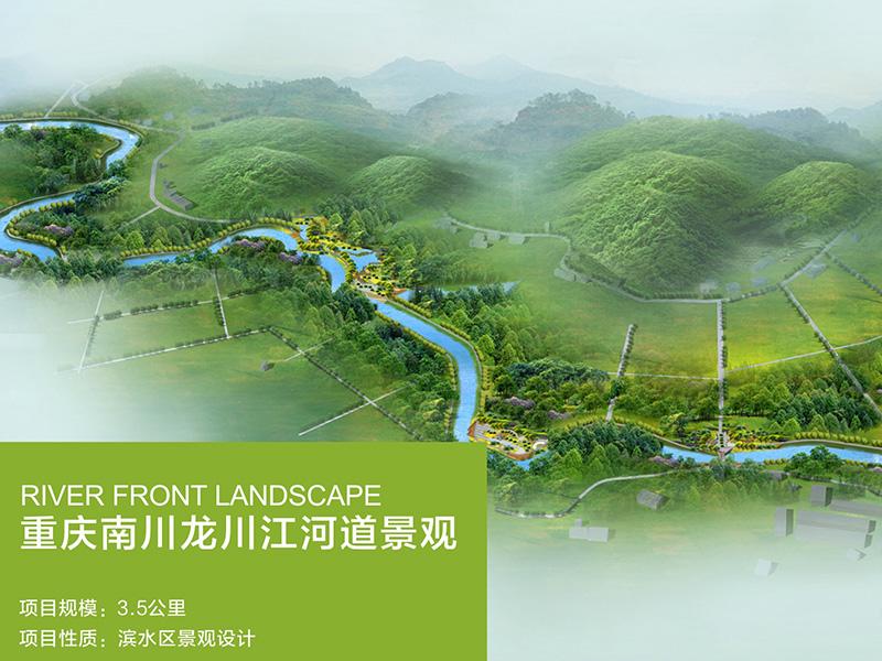 重庆南川龙川江河道景观
