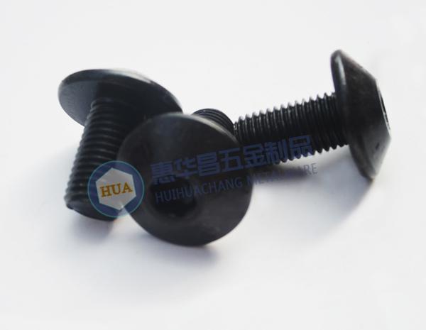 10.9級傘形刀把螺絲