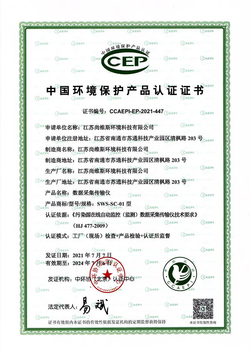 尚维斯SWS-SC-01数采仪产品认证证书