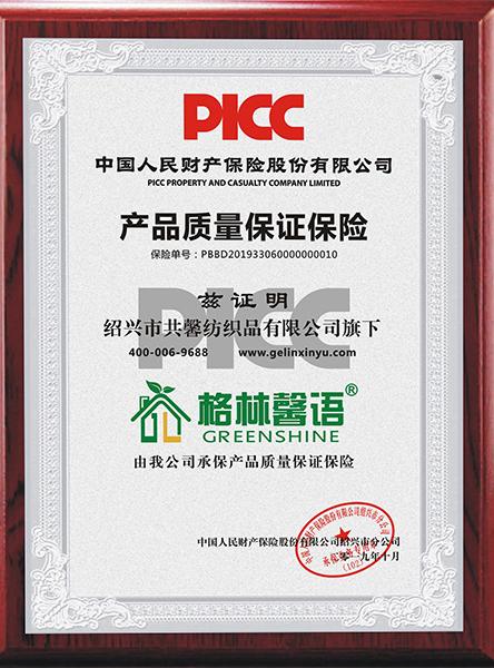 PICC產品質量保證保險
