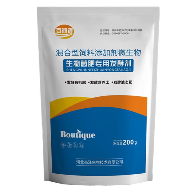 生物菌肥專用發酵劑