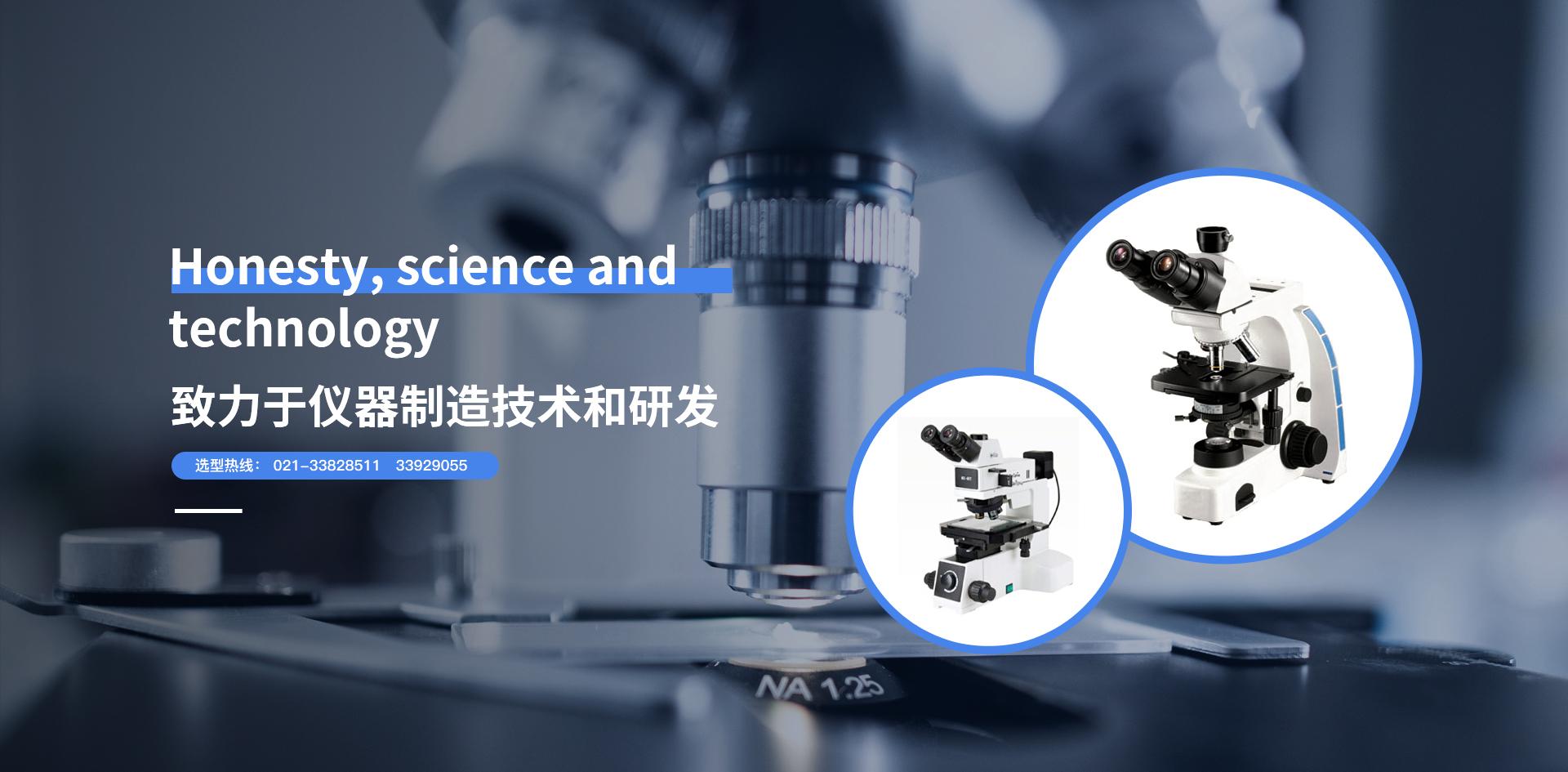 致力于先進的儀器制造技術和研發