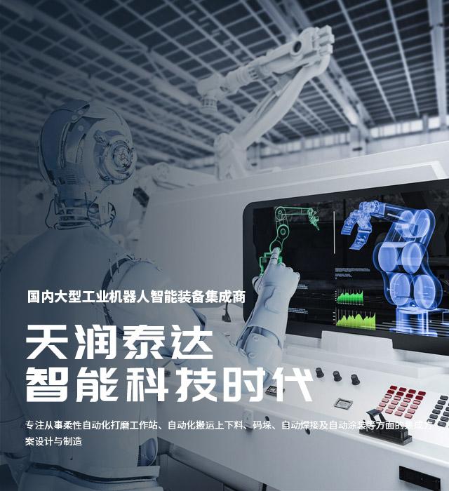 二手工業機器人:二手工業機器人的介紹