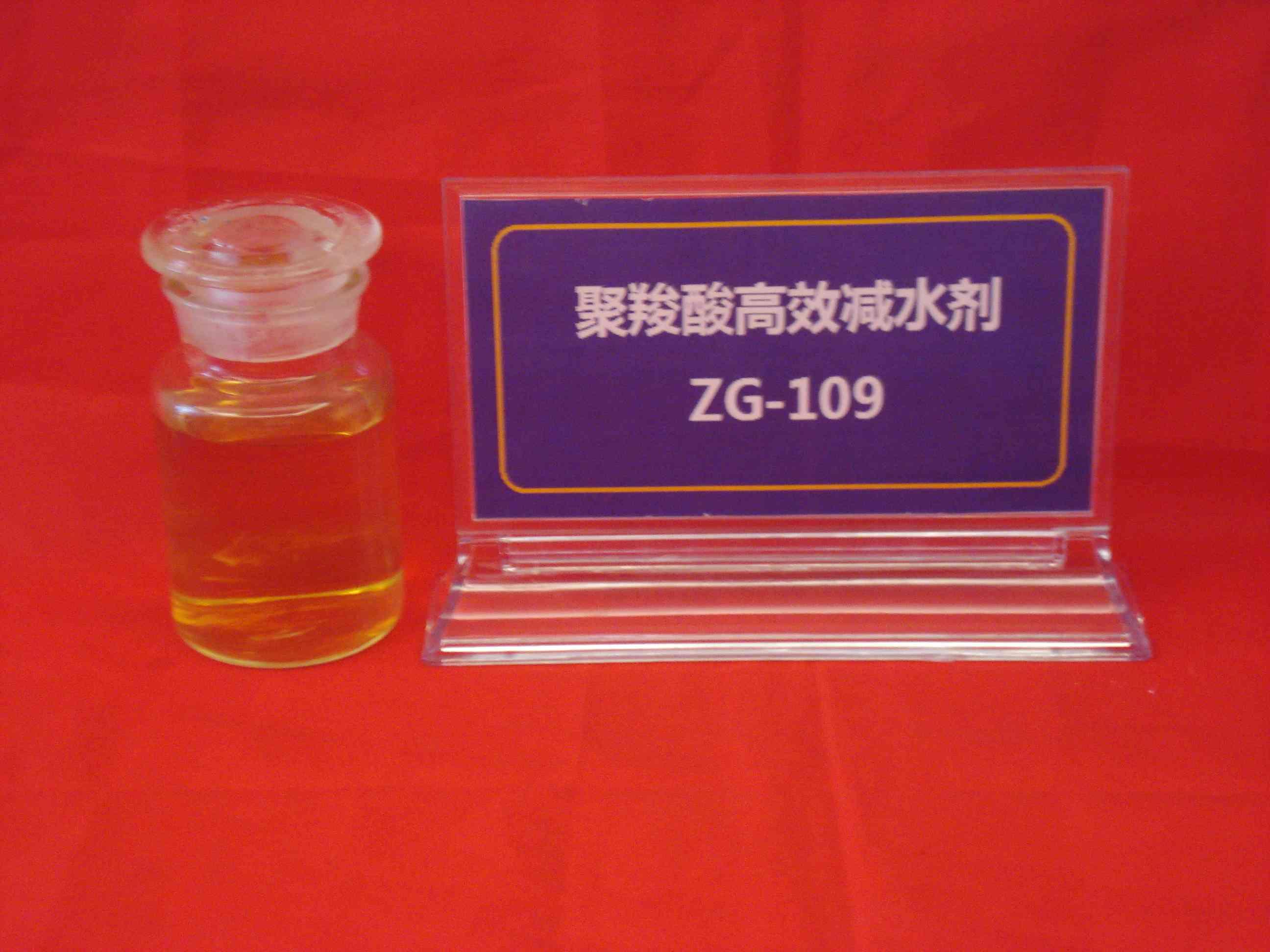 聚羧基高效减水剂