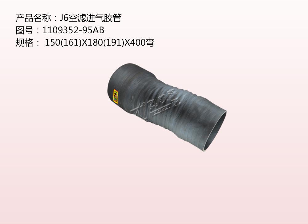 J6空濾進氣膠管