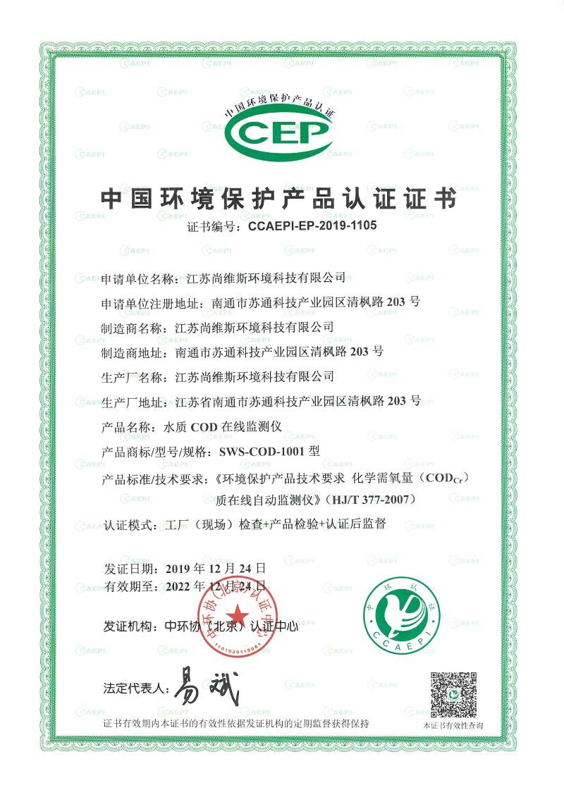 尚维斯COD环保产品认证证书