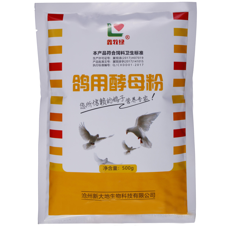 鴿用酵母粉