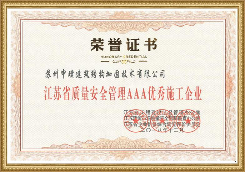 江蘇省質量安全管理AAA優秀施工企業