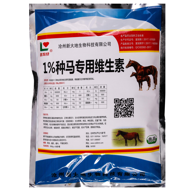 1%種馬專用維生素