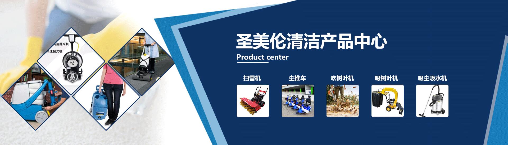 圣美倫產品中心地毯清洗機|掃雪機|吸樹葉機|吸塵器