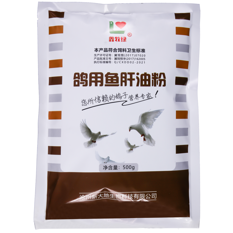 鴿用魚肝油粉