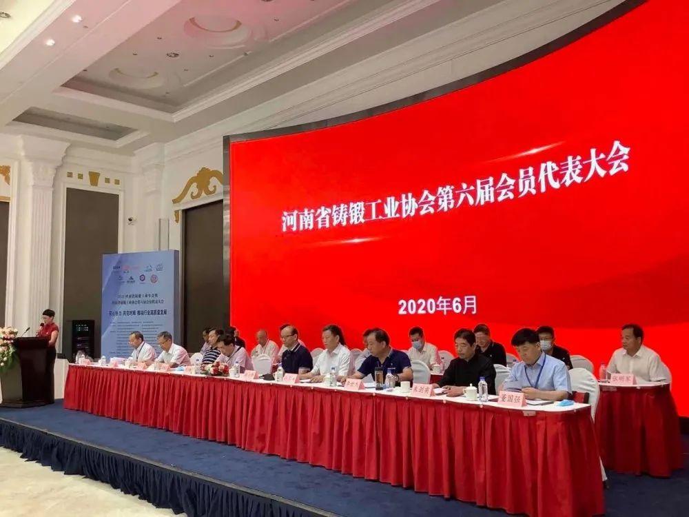 三門峽陽光鑄材有限公司參加2020河南省鑄鍛工業年會