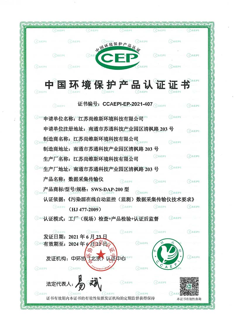 尚维斯SWS-DAP-200数采仪产品认证证书
