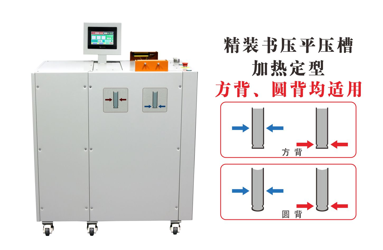 PJ360A 壓平壓槽機