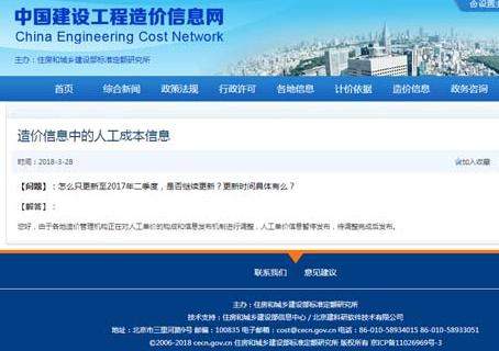 湖北省標準定額管理總站召開建筑材料價格風險