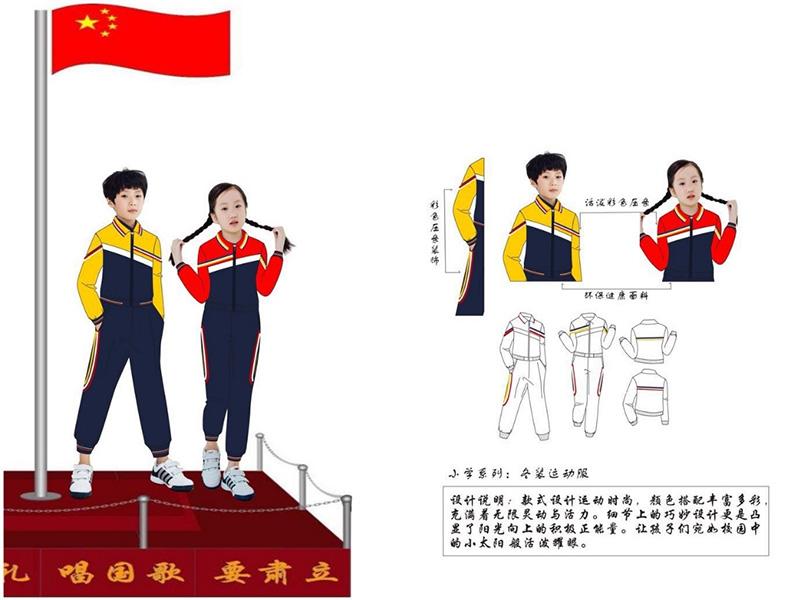 小学冬装运动服