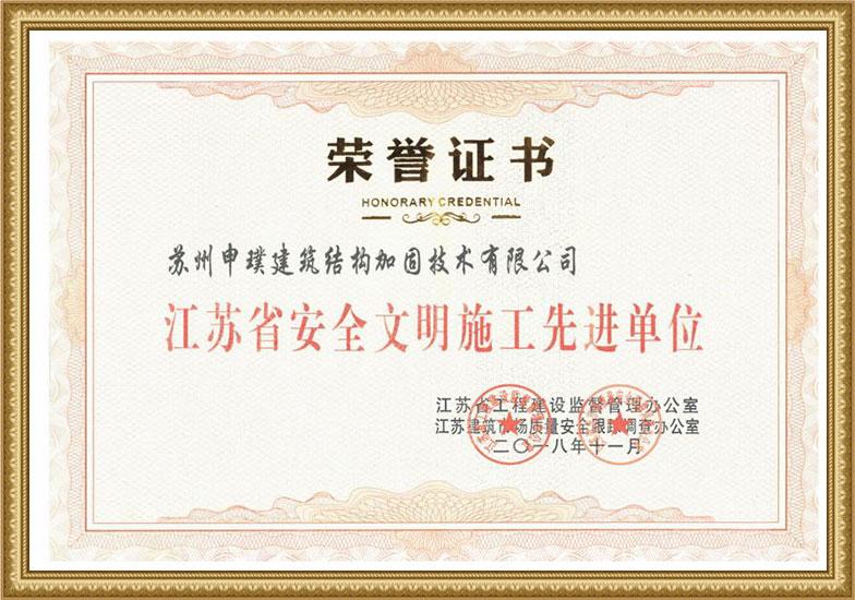 江蘇省安全文明施工先進單位