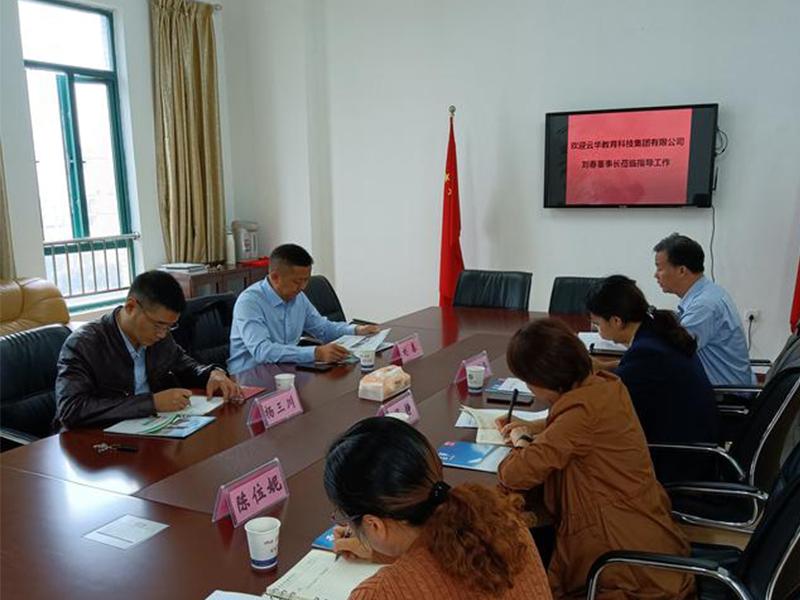 云华教育集团董事长、总裁刘春一行赴湖北工程职业学院考察交流
