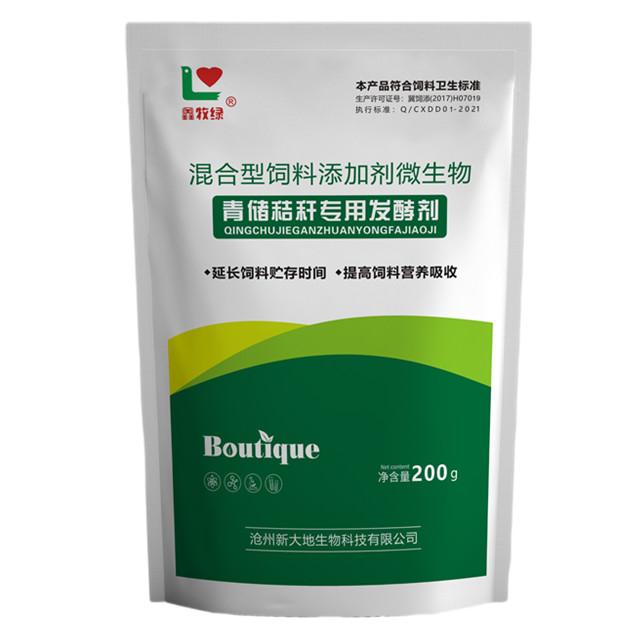 青儲秸稈專用發酵劑