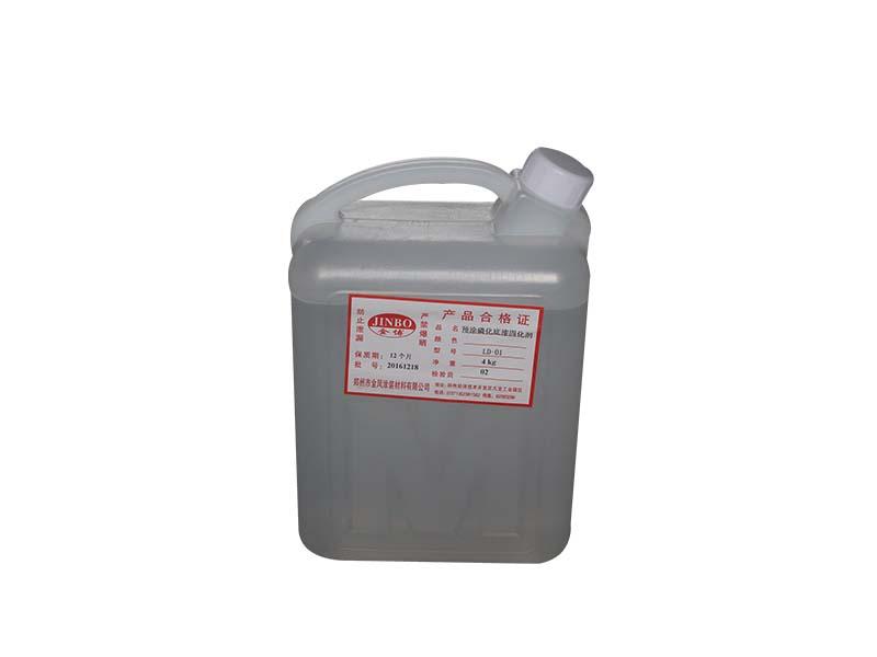磷化固化劑